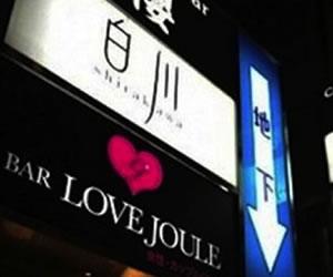 Love Joule, un bar dedicado a la masturbación femenina