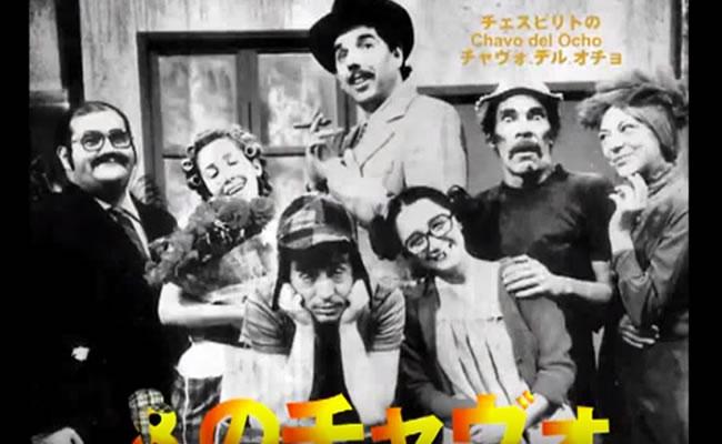 Youtube: Así suena El Chavo del 8 en japonés